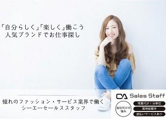 【週3日~OK】アパレル/インテリア販売STAFF@柏 イメージ1