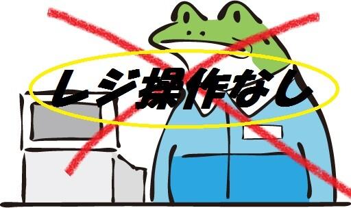 「レジ業務なし」シフト自由!1日4h~・週3~・車通勤OK! イメージ1