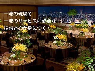 4時間OK!名古屋観光ホテルのサービススタッフ イメージ1
