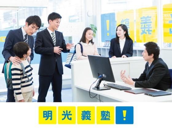 明光義塾で先生デビュー!新大学1年生歓迎(六町) イメージ2