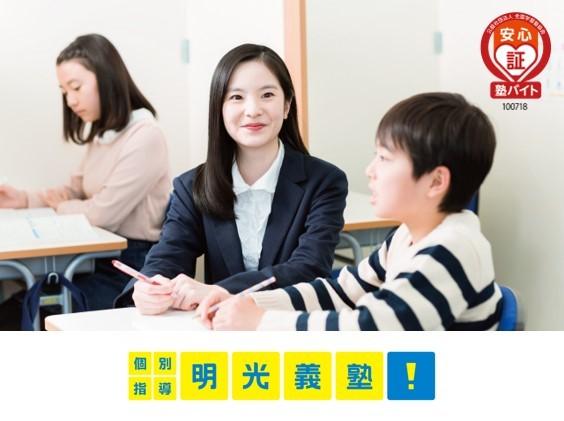 明光義塾で先生デビュー!新大学1年生歓迎(綾瀬) イメージ1