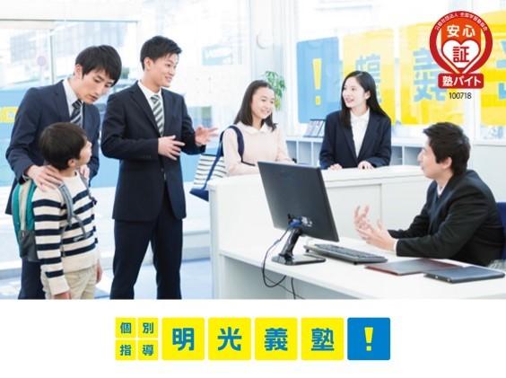 明光義塾で先生デビュー!新大学1年生歓迎(綾瀬) イメージ2