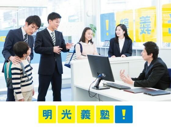 明光義塾で先生デビュー!新大学1年生歓迎(川口) イメージ1