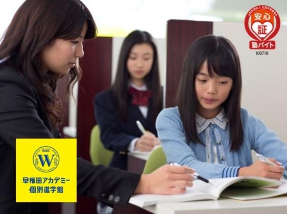 先生デビューを応援!新大学1年生歓迎!<大森校> イメージ2