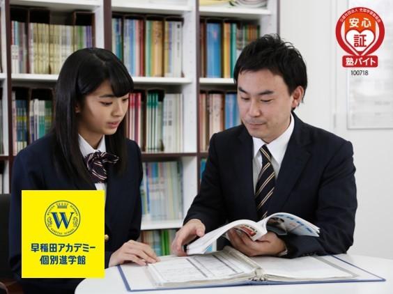 先生デビューを応援!新大学1年生歓迎!<南浦和校> イメージ1