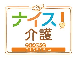 【日収2.1万円~×週払い】利用者の安眠のため*夜の見守り イメージ1