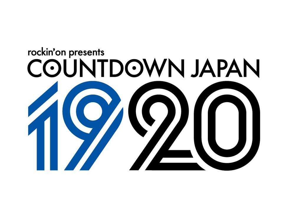 【単発OK】カウントダウンジャパン幕張/CDJでアルバイト! イメージ1