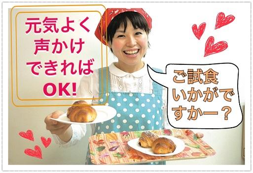 <2月短期>パンやお菓子試食販売のお仕事! イメージ1