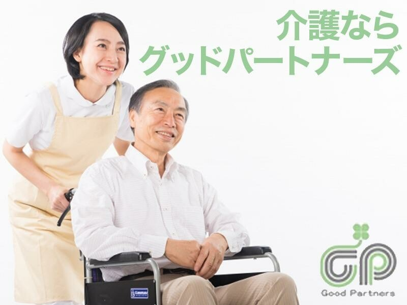 \高時給2000円!/シフト固定OK*一般的なケアスタッフ* イメージ1
