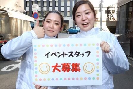 <12/21限定>日収1.25万円キャッシュバックイベント イメージ1