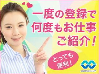 【日払いOK】週3~!かんたん電話~事務処理のオシゴト多数! イメージ1