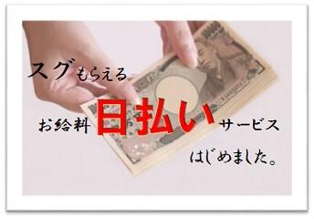 〔気軽に始められる飲食店バイト〕時短・日払い・時給1300円 イメージ2