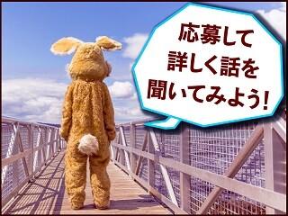 1月末まで!キャッシュレス還元の申込対応*土日休×週3~OK イメージ1