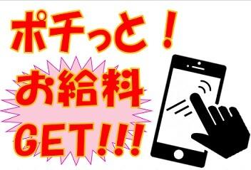 【高時給¥1,375~】夕勤・夜勤アルバイト募集!! イメージ1