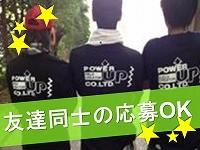 【高時給¥1,375~】夕勤・夜勤アルバイト募集!! イメージ2
