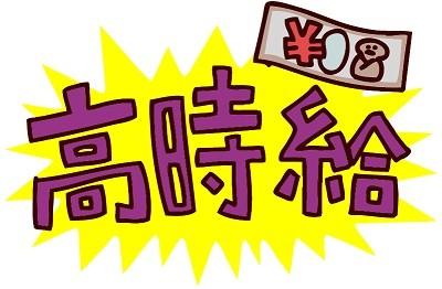 【3月マデ】週3~OK@1520円!洋服の青山で販売サポート イメージ2