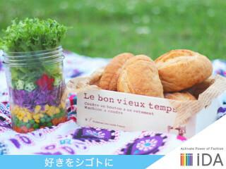 #パン好きあつまれ!人気ブランドのパン作りのお仕事▼名駅 イメージ1