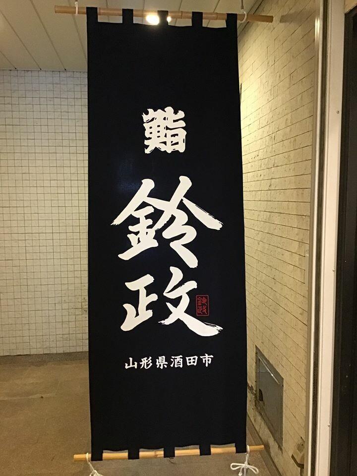 《副業・夕方》穴場エリア麹町 寿司割烹で接客 嬉しい賄い有〼 イメージ1