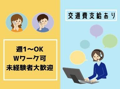 【週1~*4h~OK!】アルバイトスタッフへの電話連絡など♬ イメージ1