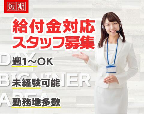 \短期!ラクラク業務/給付金説明会スタッフ イメージ1