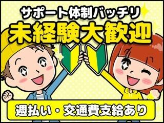 【日勤*土日祝休み!】ATMの組立やチェックなど! イメージ1