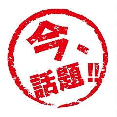[船橋1分・週3日・時短3h]カンタン読込み!入力!>日払い イメージ1