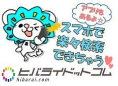 高時給1400円【土日祝はお休み!】リフトスタッフ*日払い イメージ1