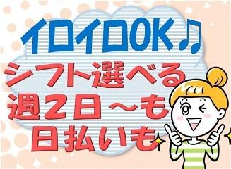 日勤・短期・週2~!≪日収1万円≫日払いOKのカンタン梱包! イメージ2