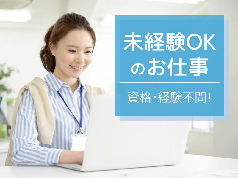 時給1350円~【病院事務サポート】未経験スタートOK!✨ イメージ1