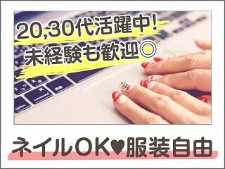 最大時給1550円×日払【週3~*コール・テクサポ】土日休み イメージ1