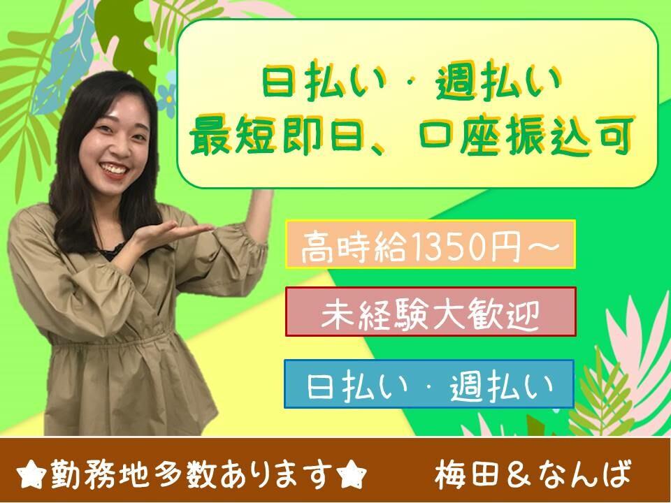 【12月入社】勤務地多数!電話でヒアリング→PC入力のお仕事 イメージ1