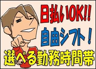 日給1万円~\1日単発/展示会場でイス並べなどのコツコツ業務 イメージ1