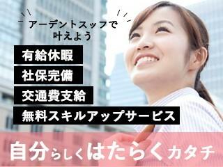 \横浜駅すぐ/経験はちょっとでOK!こつこつ入力メイン事務 イメージ1