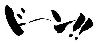 今日応募→即、開始/日給1万円以上【働いた分は日払いだぁー】 イメージ1