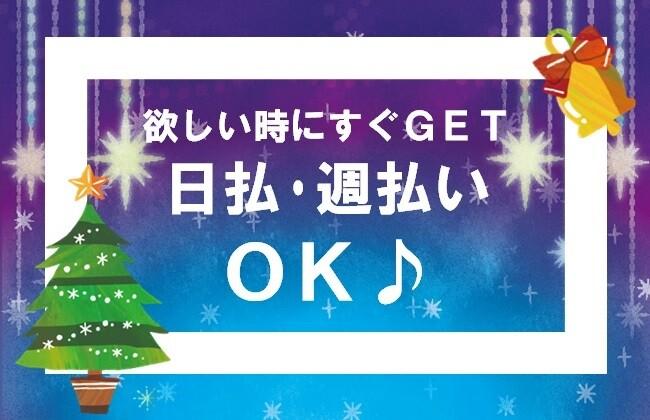 自由シフト*学生・Wワークにピッタリの日払いバイト@東船橋駅 イメージ2