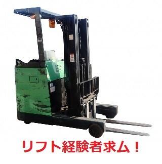《リフト免許を活かせます》祝金5万円&寮完備!車の部品を運搬 イメージ2