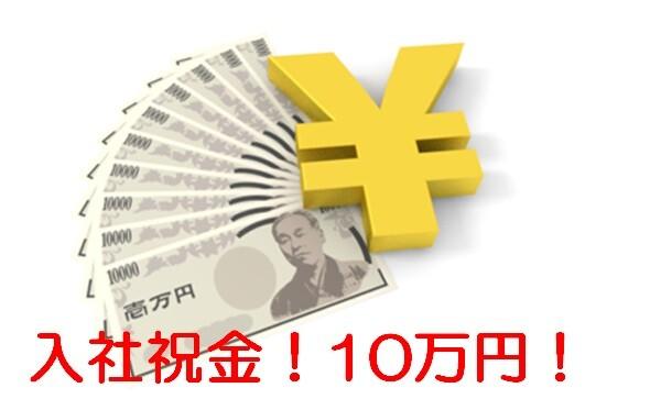 ボーナス12万円&祝金10万▲ボタンを押して部品づくり! イメージ1