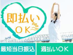 \シフトの相談OK/1600円~*介護*日払い*無資格OK イメージ1