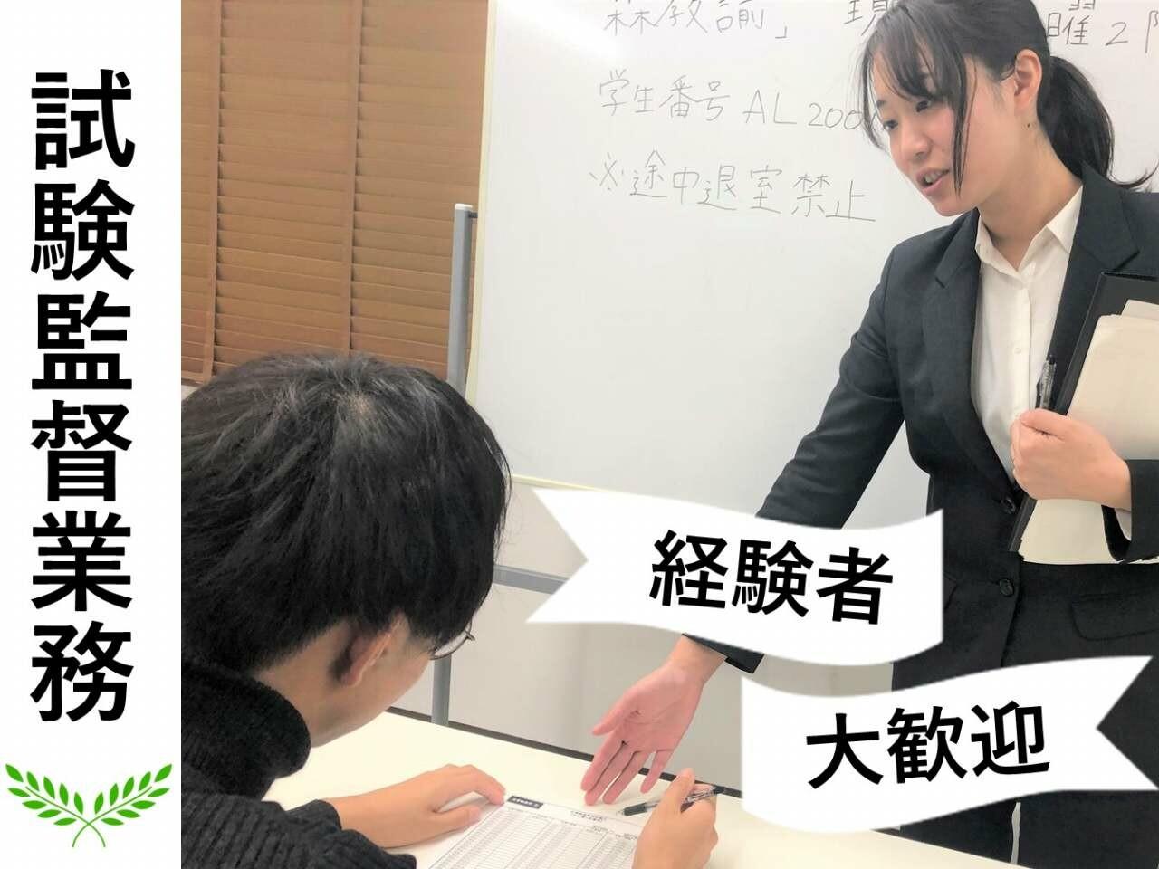 5/23(日)!英語の試験の試験監督!日払いOK イメージ1