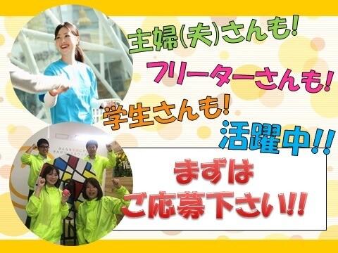 【コロナ禍でもイベント多数!】日払いOK・履歴書不要! イメージ1