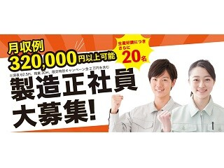 【月収例なんと32万円以上可】加工マシンの操作*正社員募集* イメージ1