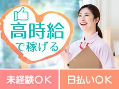【経験者歓迎】高時給/日払い/履歴書不要《介護》生活サポート イメージ1