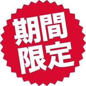 【5/14(金)で日給1万円稼ぐ】簡単!OPEN前の商品陳列 イメージ1