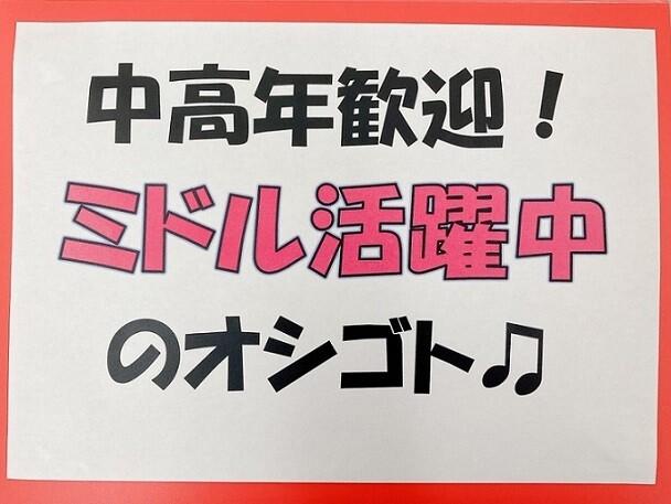 【木・土のみ/9月末迄】ワクチン接種の会場受付@茅ヶ崎市 イメージ2
