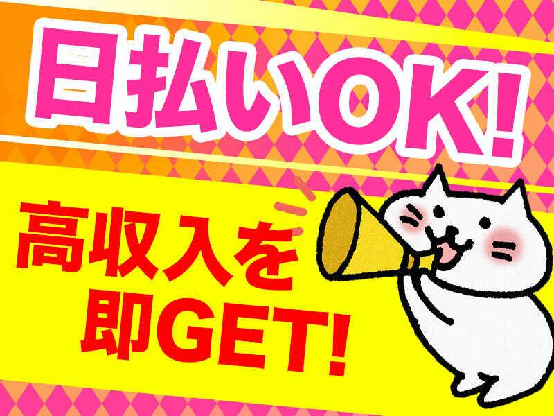 【未経験も対象】高時給1400円&日払い*レジStaff募集 イメージ2