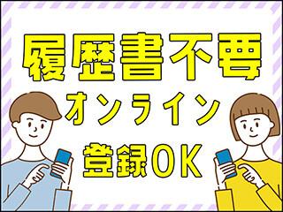 <時給1250円~!>仕分けや確認などスキル不要の軽作業 イメージ1