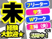 【日払い・週2~OK!】ウォーターサーバーの検品・梱包 イメージ1