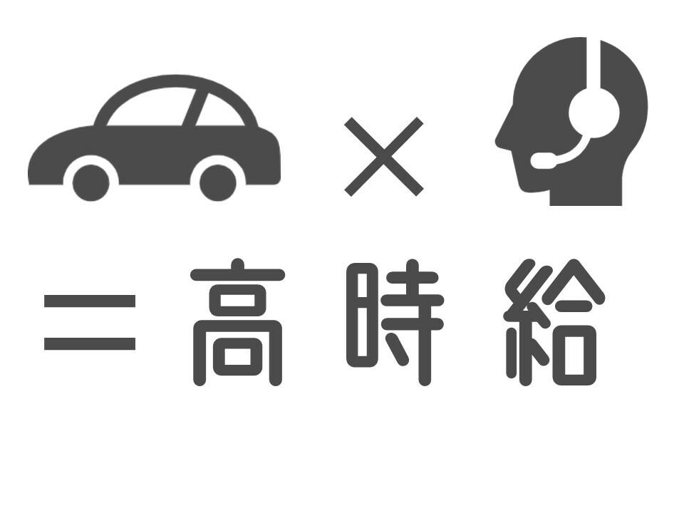 9/21開始!自動車ロードサービス受付オペレーター イメージ1