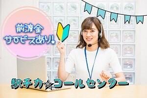 【未経験OK*週3日~OK】コール・データ入力スタッフ イメージ1